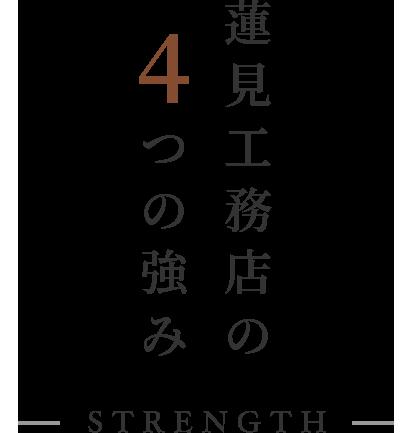 蓮見工務店の4つの強み