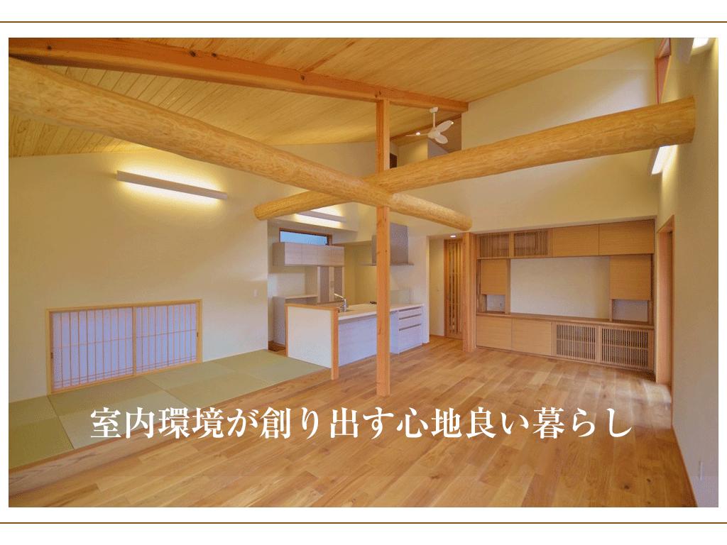 自然素材を使ったパッシブデザインの家