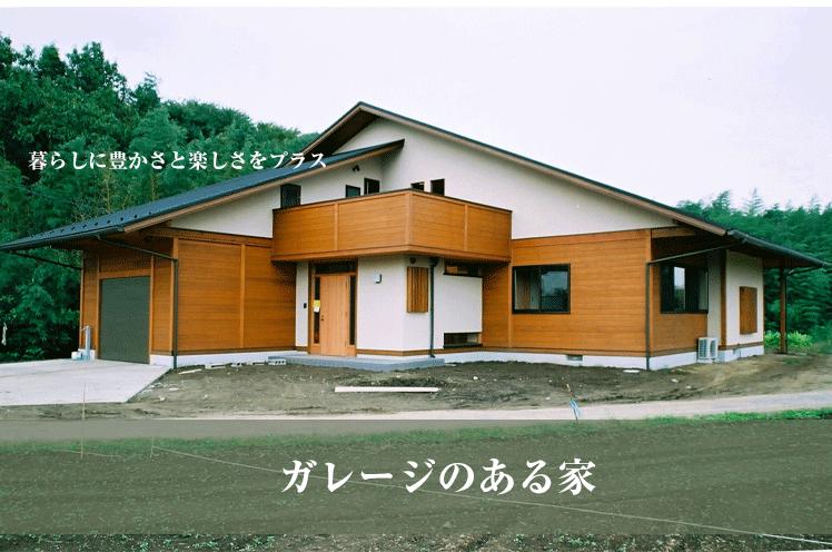 ビルトインガレージのある住宅