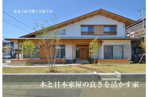 木と日本家屋の良さを活かす家