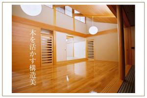 梁を見せる天井のモダンな住宅