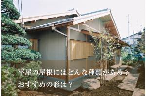 平屋におすすめの屋根