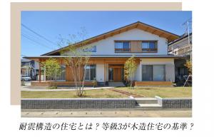 耐震構造の住宅とは?