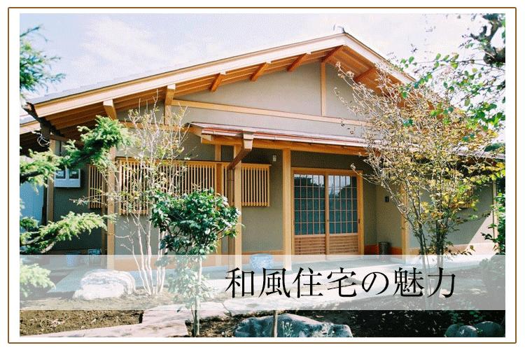 純和風住宅