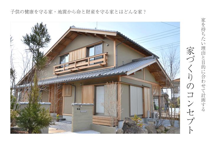 注文住宅,自然素材,耐震性