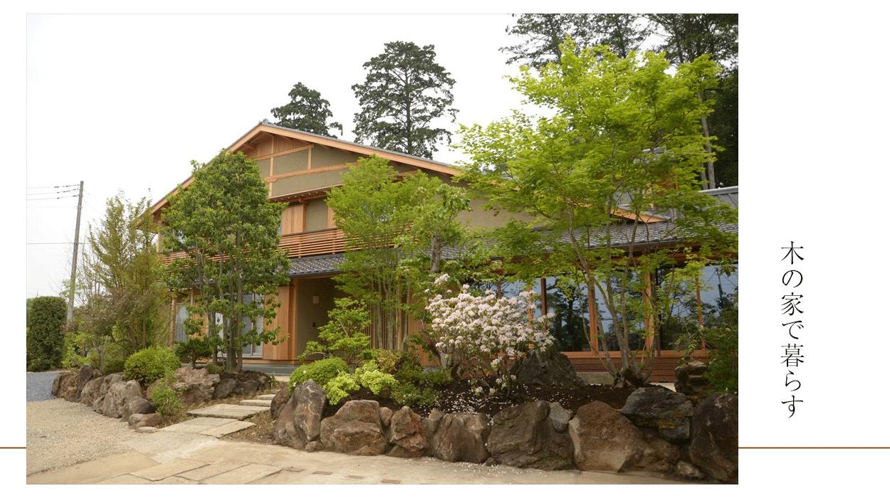 無垢の木の家,注文住宅,自然素材の家
