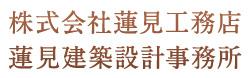 埼玉県の工務店 蓮見工務店+蓮見建築設計事務所 | 新築のご依頼なら