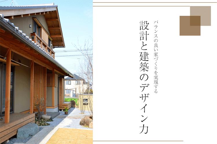 注文住宅,家づくり,設計デザイン,建築