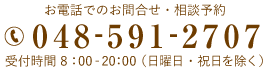 TEL 048-591-2707